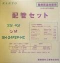 【関東器材/KANTO】5H-24FSP-HC エアコン配管セット 2分4分新冷媒対応5m 部品セット付