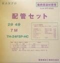 【関東器材/KANTO】7H-24FSP-HC エアコン配管セット 2分4分新冷媒対応7m 部品セット付