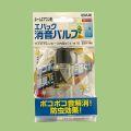 【エバック(ユーシー産業)】 ESV-146 消音バルブ(ルームエアコン用)