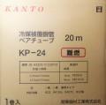 【関東器材/KANTO】KP-24 エアコンペアチューブ 2分4分20m