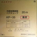 【関東器材/KANTO】KP-35 エアコンペアチューブ 3分5分20m