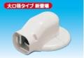 【因幡電工/INABA】 LDWM-70-10 ウォールコーナー エアコンキャップ用 1箱10個セット