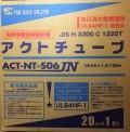 【関東器材/KANTO】エアコンシングルチューブ 6分 20m×1巻 NT-S06