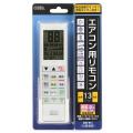 【オーム電機/OHM】08-0100  OAR-N13 『予約タイマー付』 エアコン汎用リモコン 乾電池単4形2本使用別売