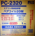 【送料無料】【因幡電工/INABA】PC-2320-3 ペアコイル 2分3分20m配管1巻入 4巻セット