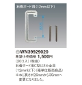 【パナソニック電工/Panasonic】 WN39929 石膏ボード用C型はさみ金具 (バラ)