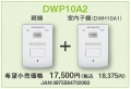 【DXデリカテック】 ワイヤレスインターホン DWP10A2 親機子機セット (受注後発注商品)