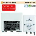 【DXアンテナ】 新製品 GCU433D1 UHF・BS/CS-IF帯用ブースタ 33dB43dB共用形