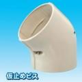 【因幡電工/INABA】 PDF-90-I コーナー45°1箱10本入