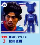 BE@RBRICK Gatorade 09.横浜F・マリノス