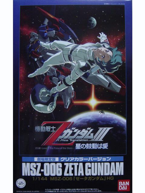 劇場限定 1/144 MSZ-006 ゼータガンダム クリアカラーVer.