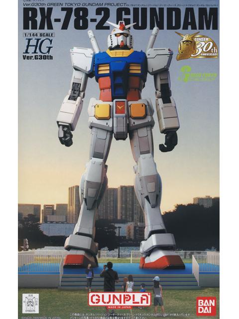 お台場限定 HG RX-78-2ガンダム Ver.G30th GREEN TOKYO GUNDAM PROJECT