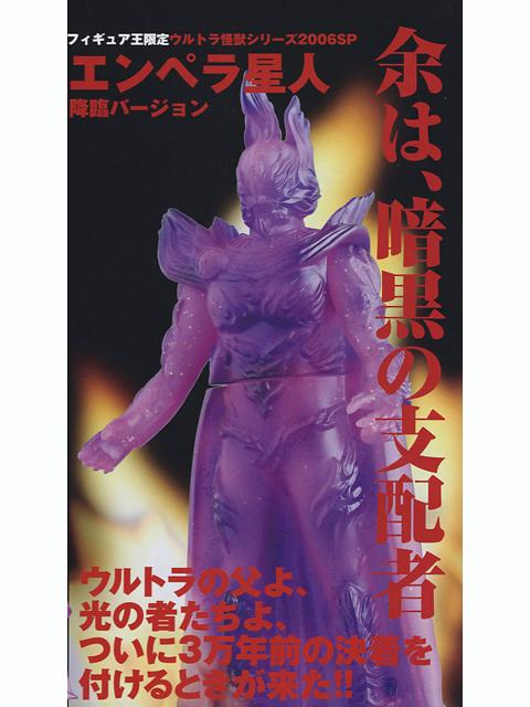 フィギュア王限定 エンペラ星人 降臨バージョン