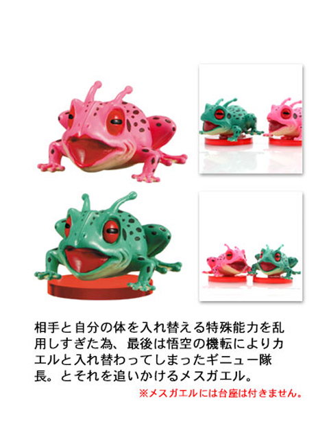 組立式 ドラゴンボールZ ワールドコレクタブルフィギュア vol.4 028 カエル(ギニュー)&メスガエル