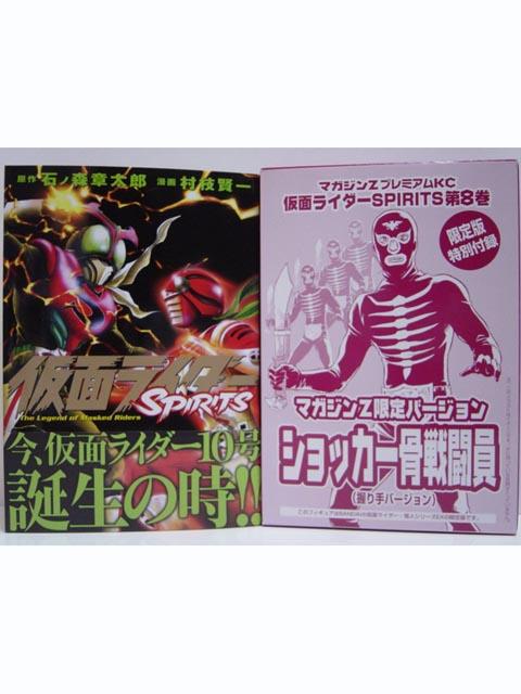 マガジンZ限定バージョン 仮面ライダー SPIRITS 第8巻