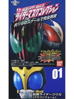 マスクコレクション Vol.6 仮面ライダークウガ(ドラゴンF) ノーマル台座仕様