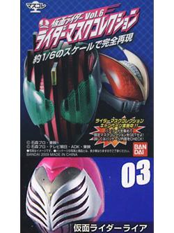 マスクコレクション Vol.6 仮面ライダーライア ノーマル台座仕様