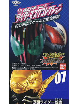 マスクコレクション Vol.6 仮面ライダー煌鬼 ノーマル台座仕様