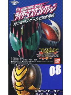 マスクコレクション Vol.6 仮面ライダーザビー(ライダーF) ノーマル台座仕様