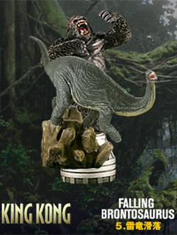 711限定 映画キングコング 05.雷竜滑落