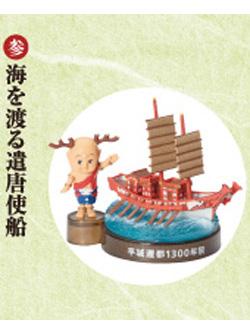 海洋堂 せんとくん平城立体図録 海を渡る遣唐使船
