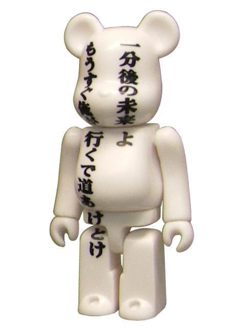 BE@RBRICK 14 ARTIST 三代目魚武濱田成夫