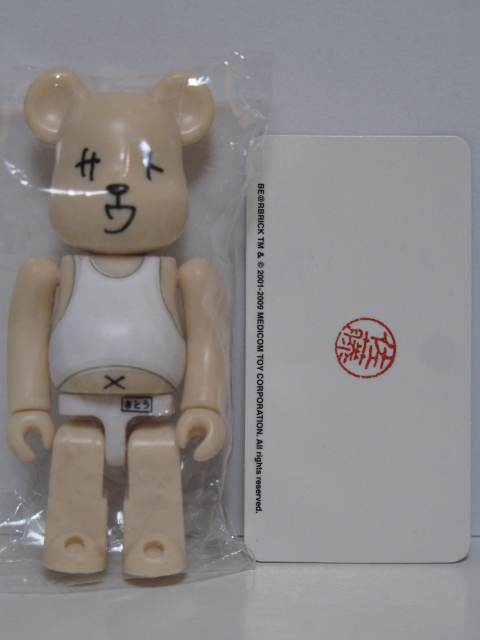 BE@RBRICK 18 SECRET 佐藤