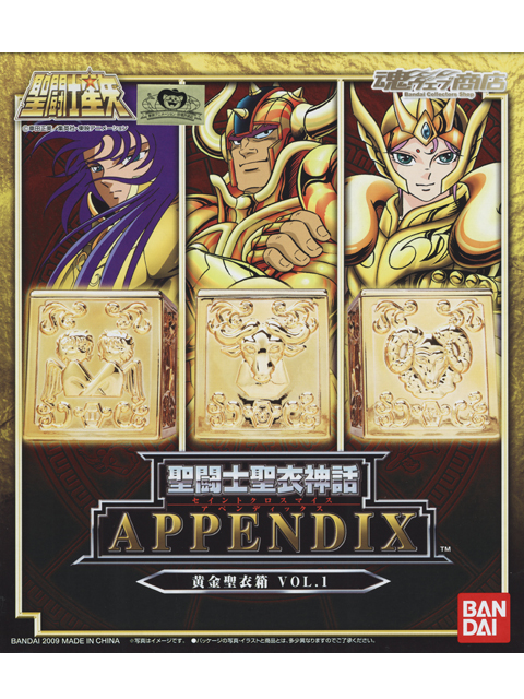 魂ウェブ限定商品 聖闘士聖衣神話 APPENDIX 黄金聖衣箱 Vol.1