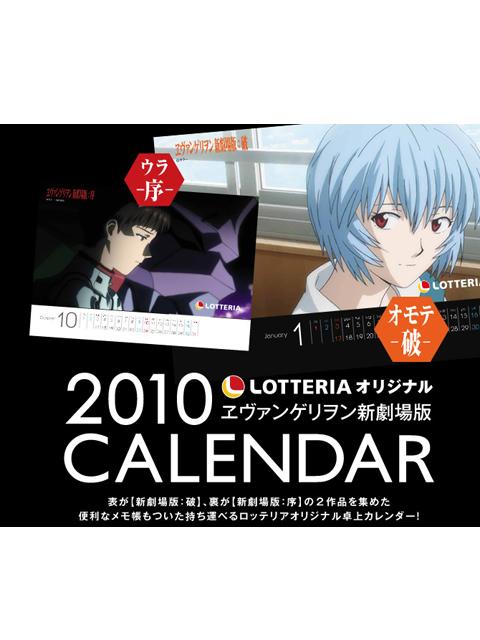 ロッテリア限定 ヱヴァンゲリヲン2010 カレンダー