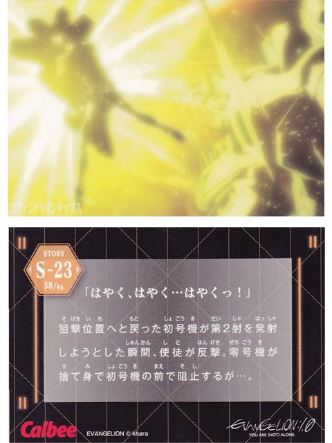 ヱヴァンゲリヲンチップスカード S-23 「はやく、はやく…はやくっ!」