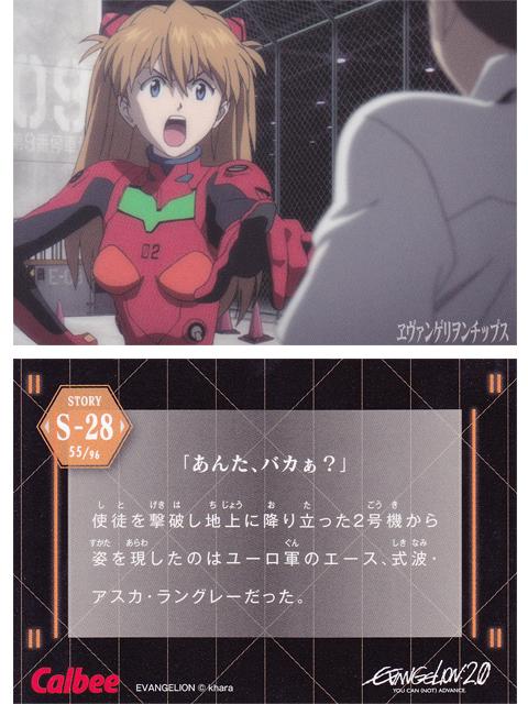 ヱヴァンゲリヲンチップスカード S-28 「あんた、バカぁ?」