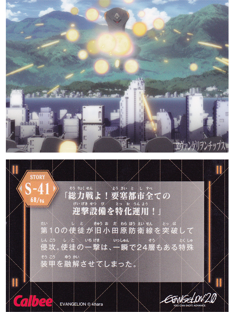 ヱヴァンゲリヲンチップスカード S-41 「総力戦よ!要塞都市全ての迎撃設備を特化運用!」