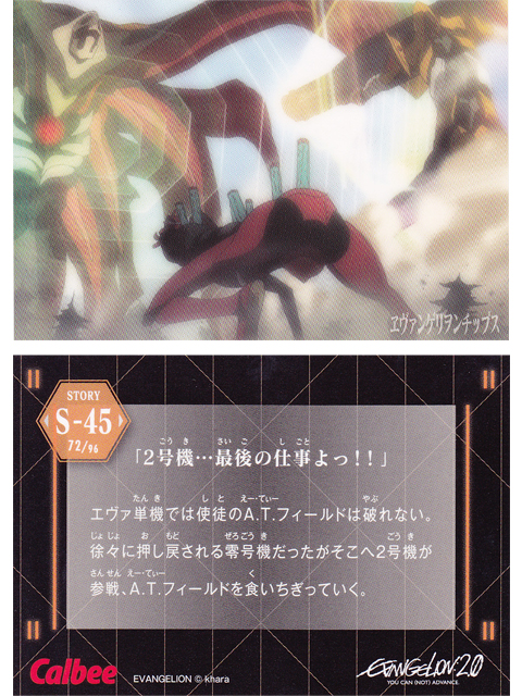 ヱヴァンゲリヲンチップスカード S-45 「2号機…最後の仕事よっ!!」