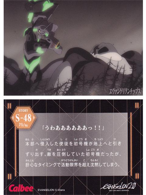 ヱヴァンゲリヲンチップスカード S-48 「うわああああああっ!!」