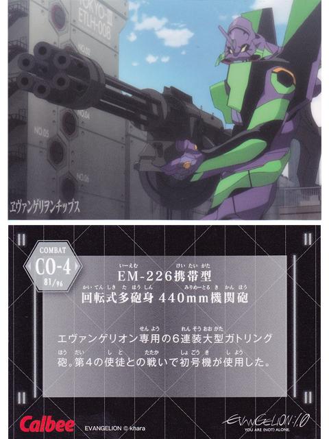 ヱヴァンゲリヲンチップスカード CO-4 EM-226携帯型回転式多砲身440mm機関砲