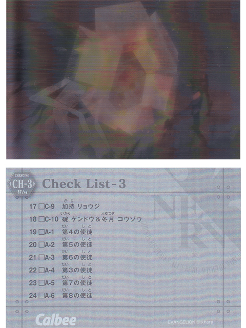 ヱヴァンゲリヲンチップスカード CH-3 チェンジングカード-3