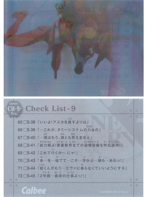 ヱヴァンゲリヲンチップスカード CH-9 チェンジングカード-9