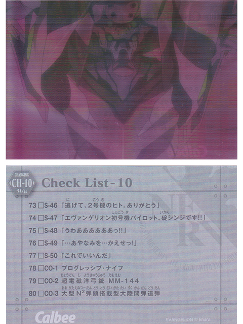 ヱヴァンゲリヲンチップスカード CH-10 チェンジングカード-10