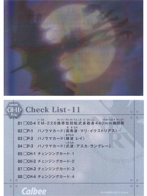 ヱヴァンゲリヲンチップスカード CH-11 チェンジングカード-11