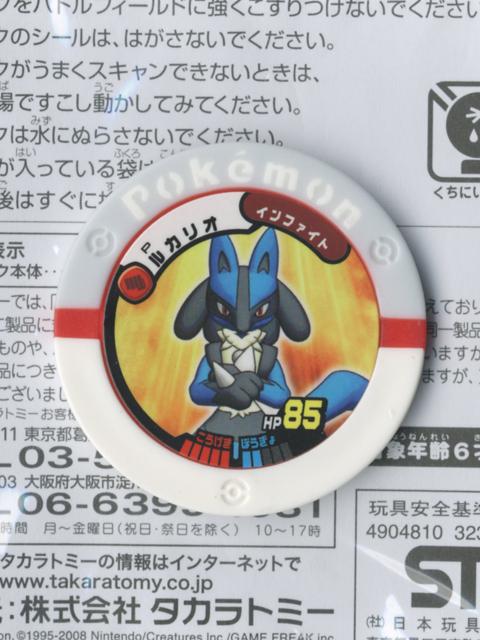 ポケモンバトリオスーパー スペシャルパック ルカリオ