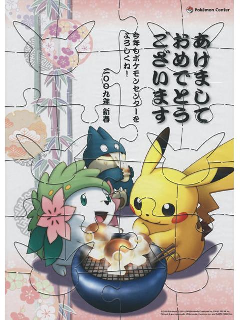 ポケモンセンター新春限定 ポケモンパズル