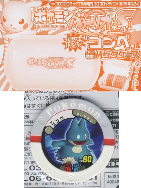 コロコロイチバン限定 ゴンベ スペシャルパック&パックケース
