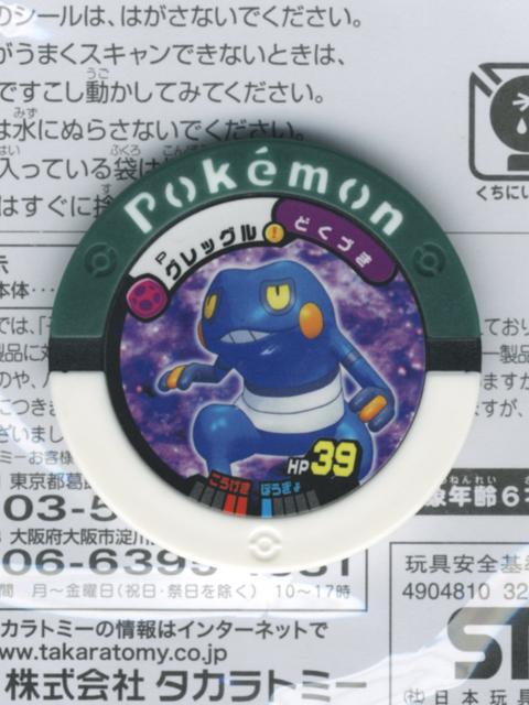 ポケモンバトリオスーパー スペシャルパック グレッグル