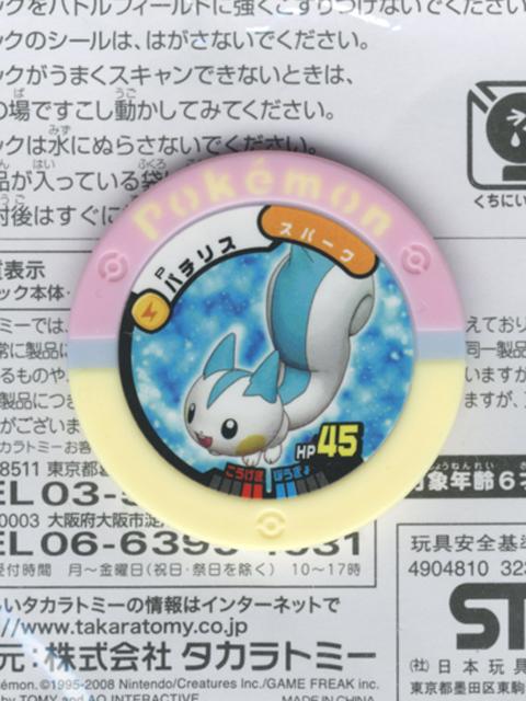 ポケモンバトリオスーパー スペシャルパック パチリス
