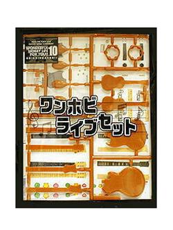 WF2009(夏)限定 ワンホビライブセット