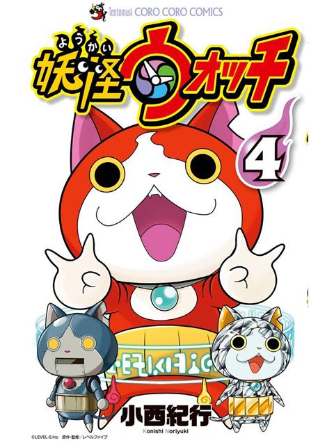 妖怪ウォッチ 4 限定妖怪メダル「ロボガッパ」付き