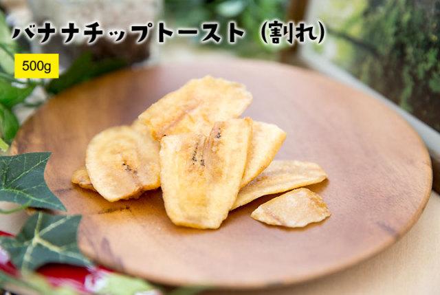 バナナチップトースト500g