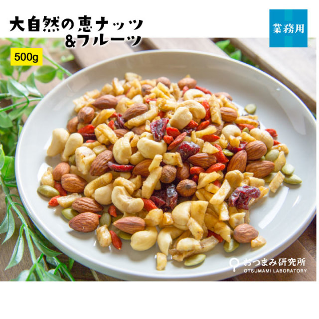 大自然の恵み ナッツ&フルーツ500g