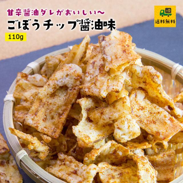 ごぼうチップ醤油味115g