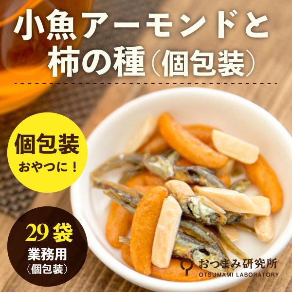 小魚アーモンドと柿の種29袋